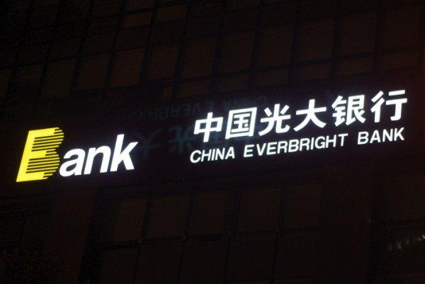银行门头招牌