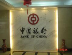 中国银行背景墙