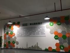 利物盛石墨烯孵化园背景墙装饰