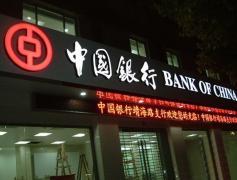 中国银行黑白板发光字