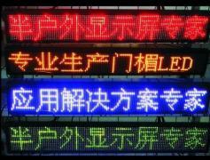 LED走字屏